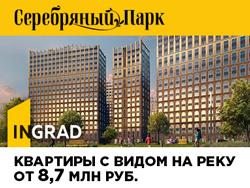 ЖК бизнес-класса. Новый объем квартир! Звоните! Ипотека 5,9%. Рядом с Серебряным бором